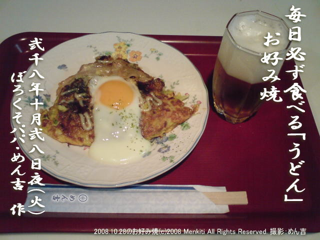 2008年10月30日(木)お好み焼(28日の夜も連泊、めん吉が恭子ちゃんと幸に作ってあげたお好み焼)@キャツピ&めん吉の【ぼろくそパパの独り言】クリックで拡大します。