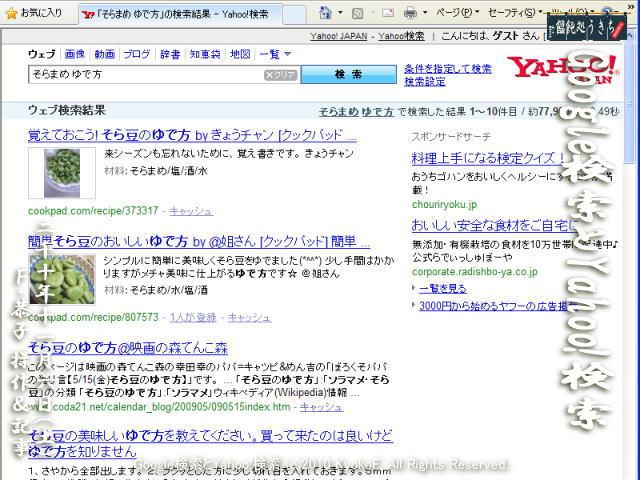 11/6(土)【Google検索とYahoo!検索】「Google検索とYahoo!検索」! (c)2010 KyokoF. All Rights Reserved.@キャツピ&めん吉の【ぼろくそパパの独り言】 ▼マウスオーバー(カーソルを画像の上に置く)で別の画像に替わります。     ▼クリックで1280x960画像に拡大します。