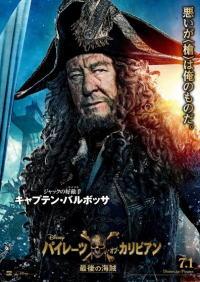 パイレーツ・オブ・カリビアン/最後の海賊日本版ポスター12画像▼画像クリックで拡大します@映画の森てんこ森