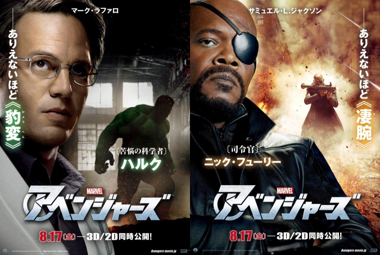 映画『アベンジャーズ THE AVENGERS』ポスター(7) ▼ポスター画像クリックで拡大します。