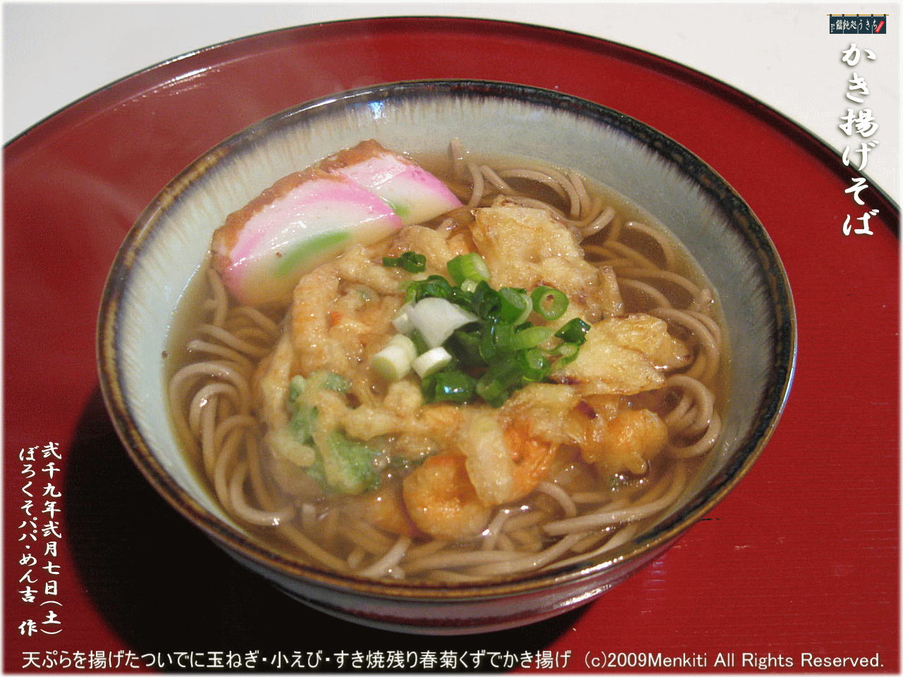 2/7(土)天ぷらを揚げたついでに玉ねぎ・小えび・すき焼残り春菊くずでかき揚げ @キャツピ&めん吉の【ぼろくそパパの独り言】     ▼クリックで1280x960pxlsに拡大します。