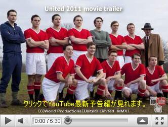 ※クリックでYouTube『ユナイテッド-ミュンヘンの悲劇- UNITED』予告編へ