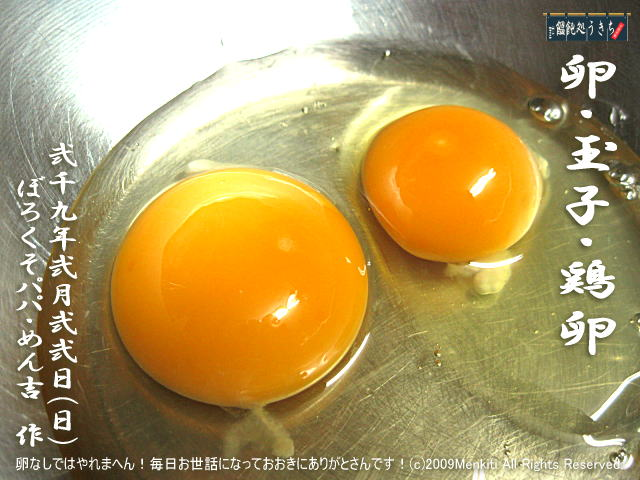 2/22(日)卵なしではやれまへん!毎日お世話になっておおきにありがとさんです!@キャツピ&めん吉の【ぼろくそパパの独り言】     ▼クリックで元の画像が拡大します。