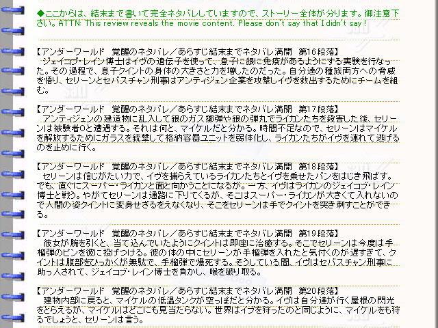 映画『アンダーワールド 覚醒』ネタバレ・あらすじ・ストーリー04@映画の森てんこ森