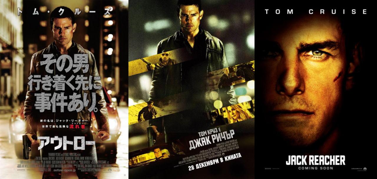 映画『アウトロー JACK REACHER』ポスター(4)▼ポスター画像クリックで拡大します。