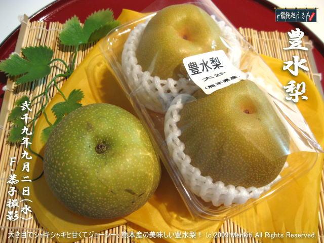 9/2(水)【豊水梨】大き目でシャキシャキと甘くてジューシー、熊本県産の美味しい豊水梨! @キャツピ&めん吉の【ぼろくそパパの独り言】     ▼クリックで元の画像が拡大します。
