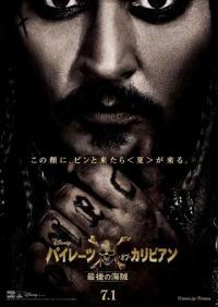 パイレーツ・オブ・カリビアン/最後の海賊日本版ポスター10画像 ▼画像クリックで拡大します@映画の森てんこ森