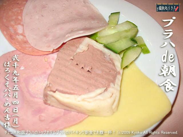 5/4(月)【朝食deプラハ】チェコ・プラハのトップホテルプラハのバイキング朝食でお腹一杯! @キャツピ&めん吉の【ぼろくそパパの独り言】
