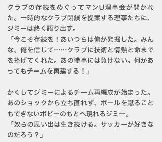 映画『ユナイテッド-ミュンヘンの悲劇-』あらすじ・ストーリー10