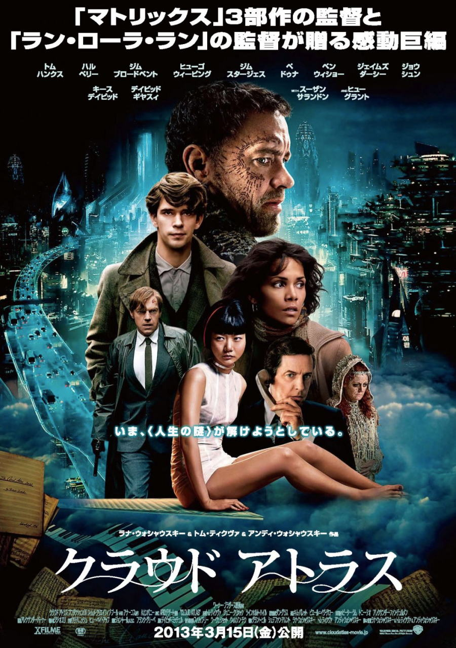 映画『クラウド アトラス (2012) CLOUD ATLAS』ポスター(4)▼ポスター画像クリックで拡大します。