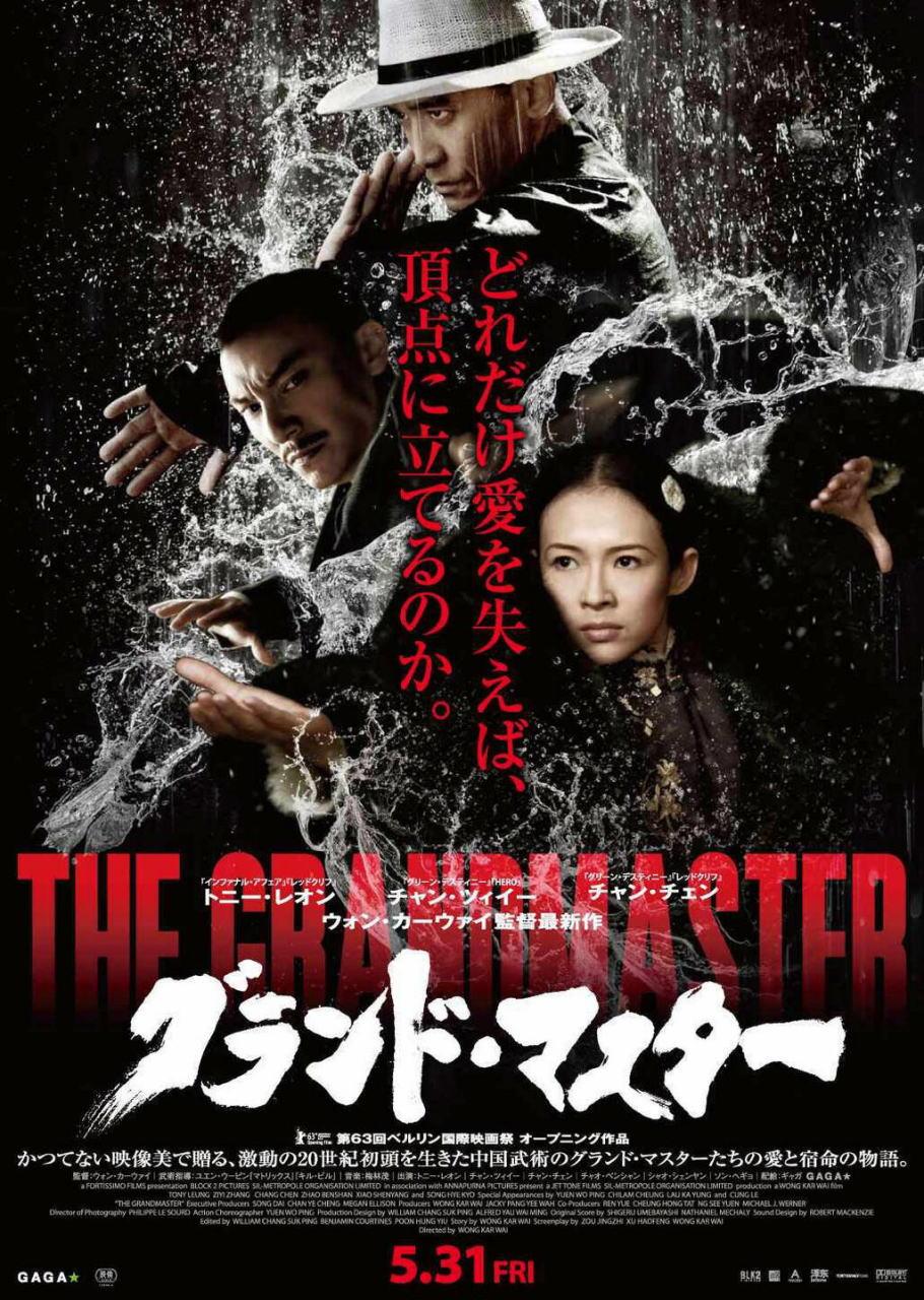 映画『グランド・マスター THE GRANDMASTER』ポスター(2) ▼ポスター画像クリックで拡大します。