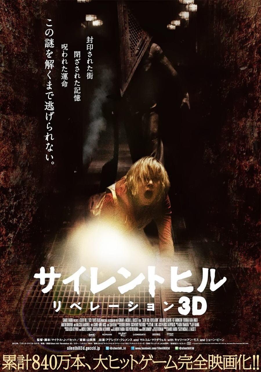 映画『サイレントヒル:リベレーション3D (2012) SILENT HILL: REVELATION 3D』ポスター(7)▼ポスター画像クリックで拡大します。
