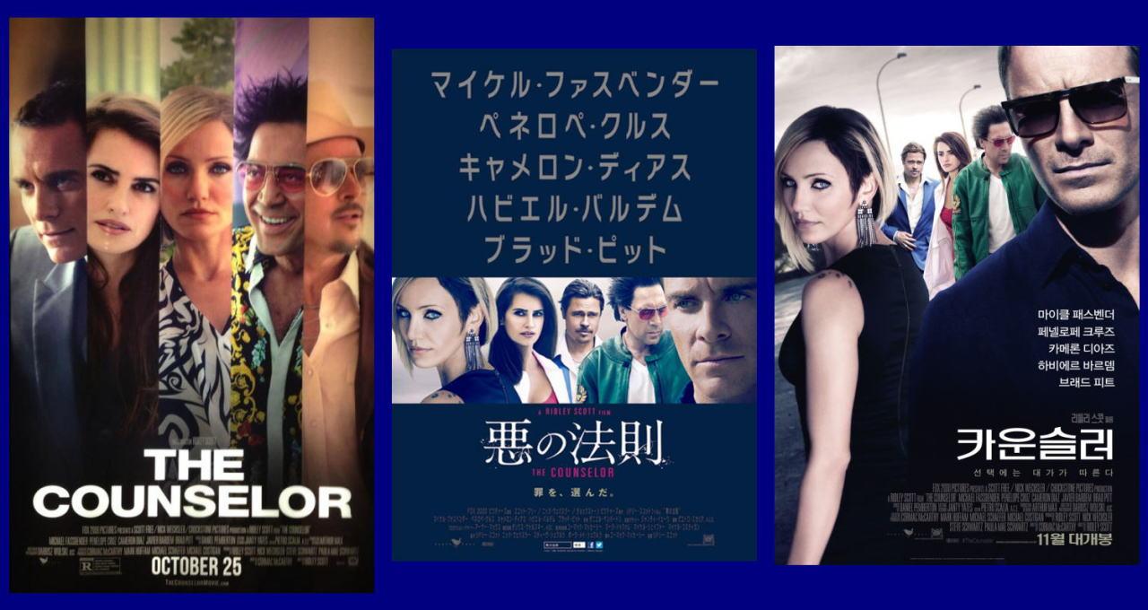 映画『悪の法則 (2013) THE COUNSELOR』ポスター(1)▼ポスター画像クリックで拡大します。