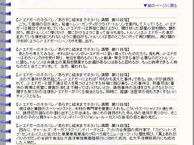 映画『J・エドガー』ネタバレ・あらすじ・ストーリー03@映画の森てんこ森
