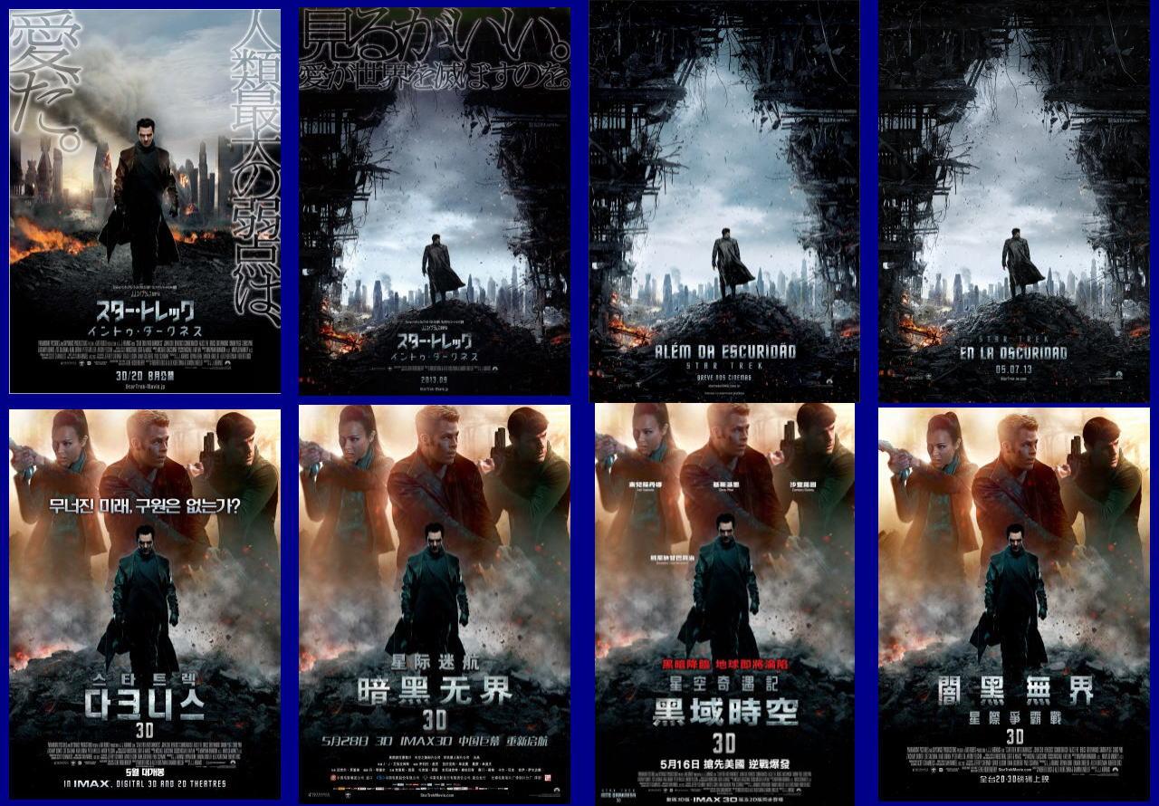 映画『スター・トレック イントゥ・ダークネス (2013) STAR TREK INTO DARKNESS』ポスター(8) ▼ポスター画像クリックで拡大します。