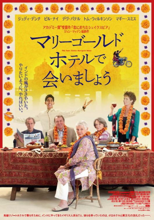 映画『マリーゴールド・ホテルで会いましょう THE BEST EXOTIC MARIGOLD HOTEL』ポスター(7)▼ポスター画像クリックで拡大します。