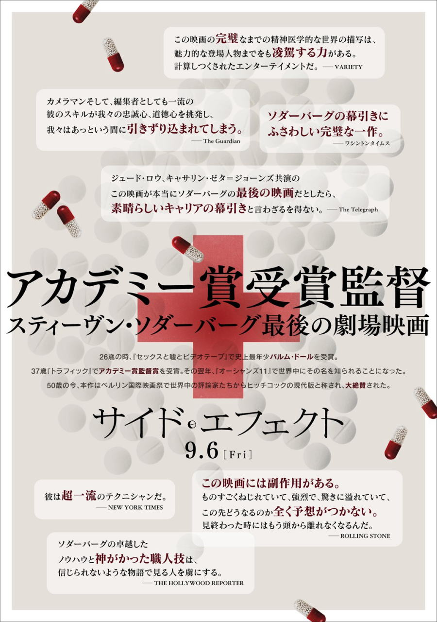 映画『サイド・エフェクト (2013) SIDE EFFECTS』ポスター(5)▼ポスター画像クリックで拡大します。