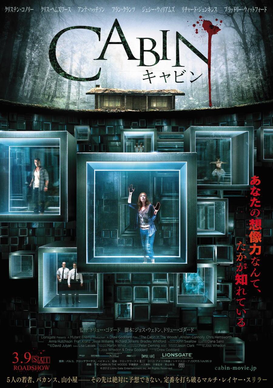 映画『キャビン THE CABIN IN THE WOODS』ポスター(4)▼ポスター画像クリックで拡大します。