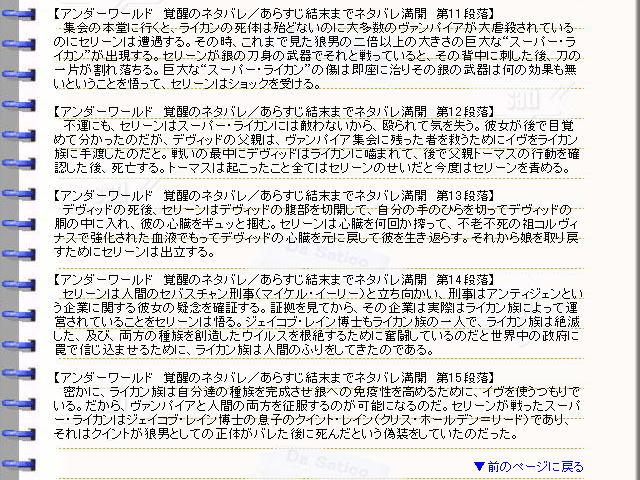映画『アンダーワールド 覚醒』ネタバレ・あらすじ・ストーリー03@映画の森てんこ森