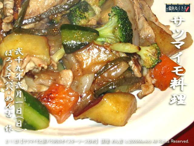 2/1(日)【サツマイモと豚バラ肉のオイスターソース炒め】 調理:めん吉 @キャツピ&めん吉の【ぼろくそパパの独り言】        ▼クリックで拡大します。