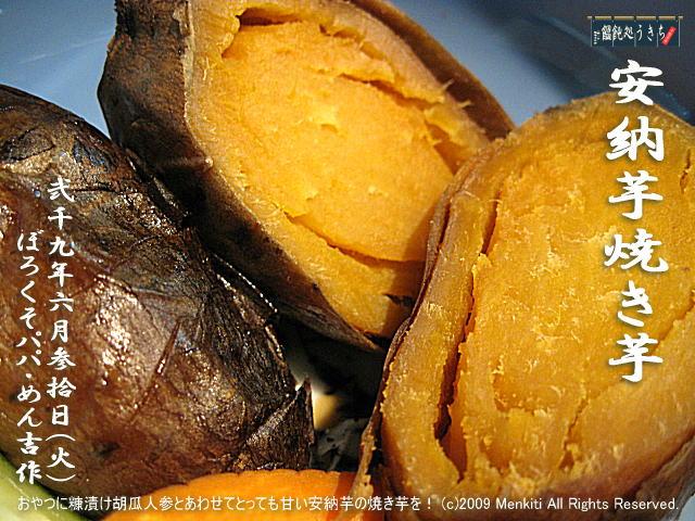 6/30(火)【安納芋焼き芋】おやつに糠漬け胡瓜人参とあわせてとっても甘い安納芋の焼き芋を! @キャツピ&めん吉の【ぼろくそパパの独り言】 ▼マウスオーバー(カーソルを画像の上に置く)で別の画像に替わります。     ▼クリックで1280x960画像に拡大します。