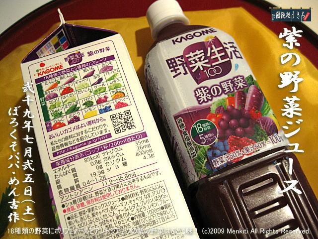 7/25(土)【紫の野菜ジュース】18種類の野菜にポリフェノールとアントシアニン含有の紫の野菜ジュースはぶどう味! @キャツピ&めん吉の【ぼろくそパパの独り言】▼マウスオーバー(カーソルを画像の上に置く)で別の画像に替わります。    ▼クリックで1280x960画像に拡大します。