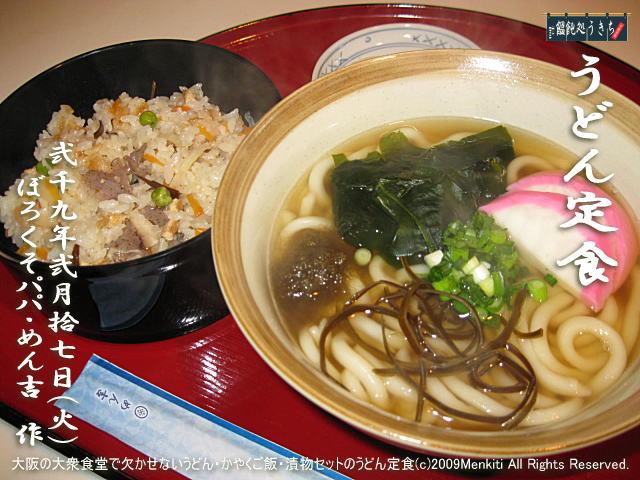 2/17(火)大阪の大衆食堂では欠かせないうどん・かやくご飯・漬物セットのうどん定食 @キャツピ&めん吉の【ぼろくそパパの独り言】     ▼クリックで元の画像が拡大します。
