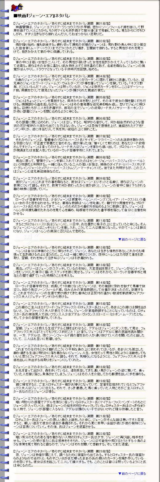 映画『ジェーン・エア JANE EYRE 』ネタバレ・あらすじ・ストーリー01@映画の森てんこ森