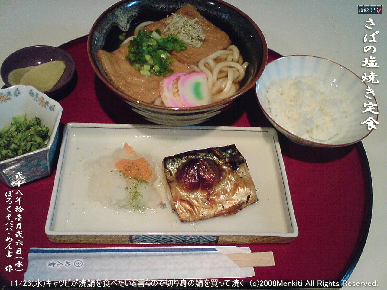 11/26(水)キャツピが焼鯖を食べたいと言うので切り身の鯖を買って焼く@キャツピ&めん吉の【ぼろくそパパの独り言】    ▼クリックで1280x960pxlsに拡大します。