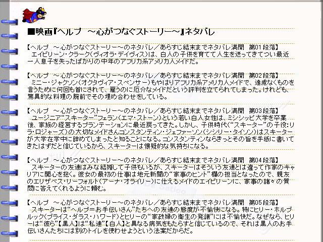映画『ヘルプ 〜心がつなぐストーリー〜』ネタバレ・あらすじ・ストーリー01@映画の森てんこ森