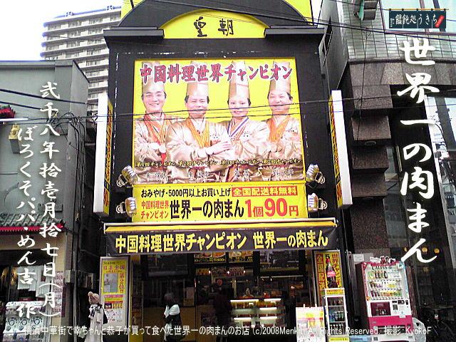 横浜中華街大通りで幸ちゃんと恭子が買って食べた世界一の肉まんと餃子の店・皇朝@キャツピ&めん吉の【ぼろくそパパの独り言】    ▼クリックで拡大スライドショーが見れます。