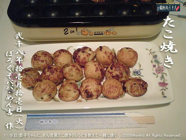 「プロが真似できない、めん吉風ぼろくそパパの『たこ焼き』」簡単レシピ(5)@キャツピ&めん吉の【ぼろくそパパの独り言】クリックで拡大します。(5)ちょっとこげ加減の良い色合いになったら、皿に取り盛ります。皿は前もって電子レンジなどで温めておいてください。