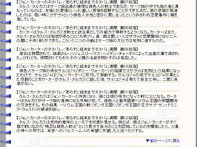 映画『ジョン・カーター』ネタバレ・あらすじ・ストーリー02@映画の森てんこ森