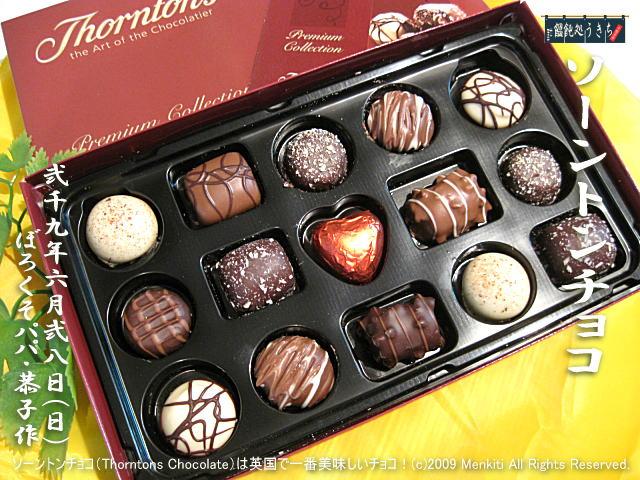 6/28(日)【ソーントンチョコ】ソーントンズチョコ(Thorntons Chocolate)は英国で一番美味しいチョコ! @キャツピ&めん吉の【ぼろくそパパの独り言】     ▼クリックで元の画像が拡大します。