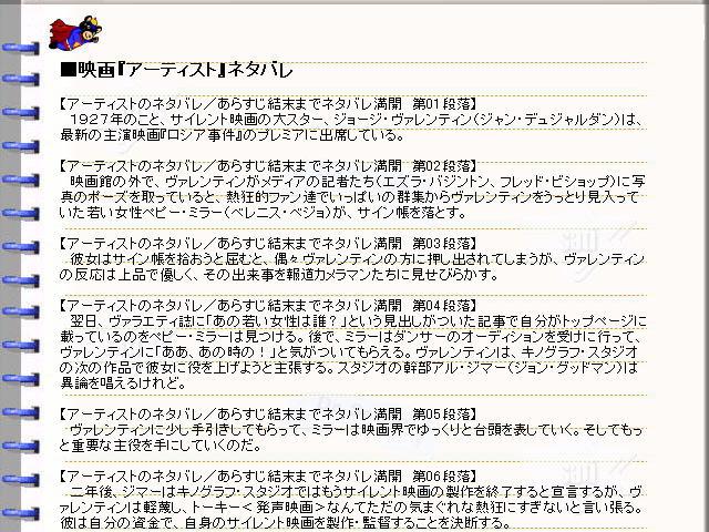 映画『アーティスト』ネタバレ・あらすじ・ストーリー01@映画の森てんこ森