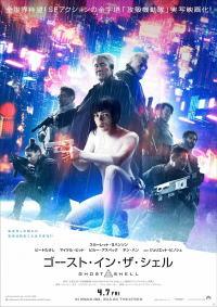 ゴースト・イン・ザ・シェル日本版ポスター09画像▼画像クリックで拡大します@映画の森てんこ森