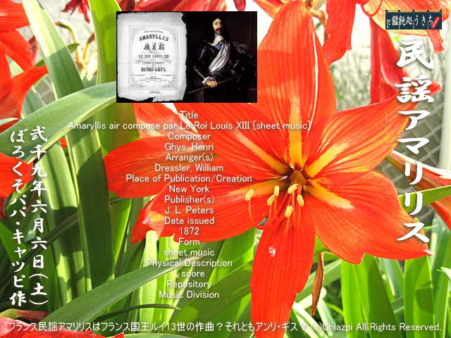 6/6(土)【民謡アマリリス】フランス民謡アマリリスはフランス国王ルイ13世の作曲?それともアンリ・ギス? @キャツピ&めん吉の【ぼろくそパパの独り言】 ▼マウスオーバー(カーソルを画像の上に置く)で別の画像に替わります。     ▼クリックで1280x960画像に拡大します。