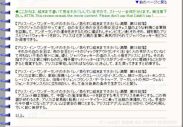 映画『アリス・イン・ワンダーランド』ネタバレ・あらすじ・ストーリー03@映画の森てんこ森