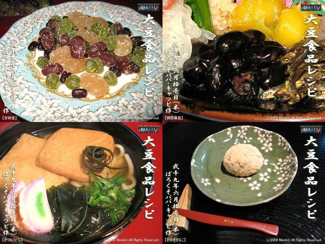 6/11(木)【大豆食品レシピ】めん吉が作ってアップした料理や記事で大豆食品は随分ある! @キャツピ&めん吉の【ぼろくそパパの独り言】     ▼クリックで元の画像が拡大します。