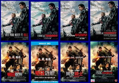 映画『オール・ユー・ニード・イズ・キル (2014) EDGE OF TOMORROW』ポスター(4)▼ポスター画像クリックで拡大します。