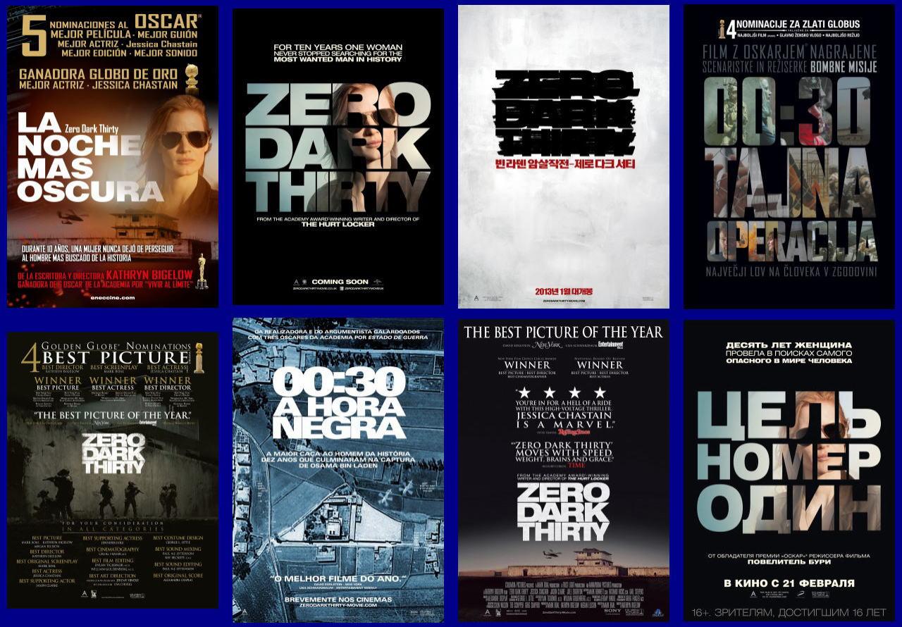 映画『ゼロ・ダーク・サーティ ZERO DARK THIRTY』ポスター(7) ▼ポスター画像クリックで拡大します。