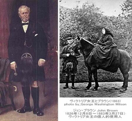 ヴィクトリア女王とジョン・ブラウン画像