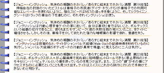映画『ジョニー・イングリッシュ 気休めの報酬』ネタバレ05(560x251)