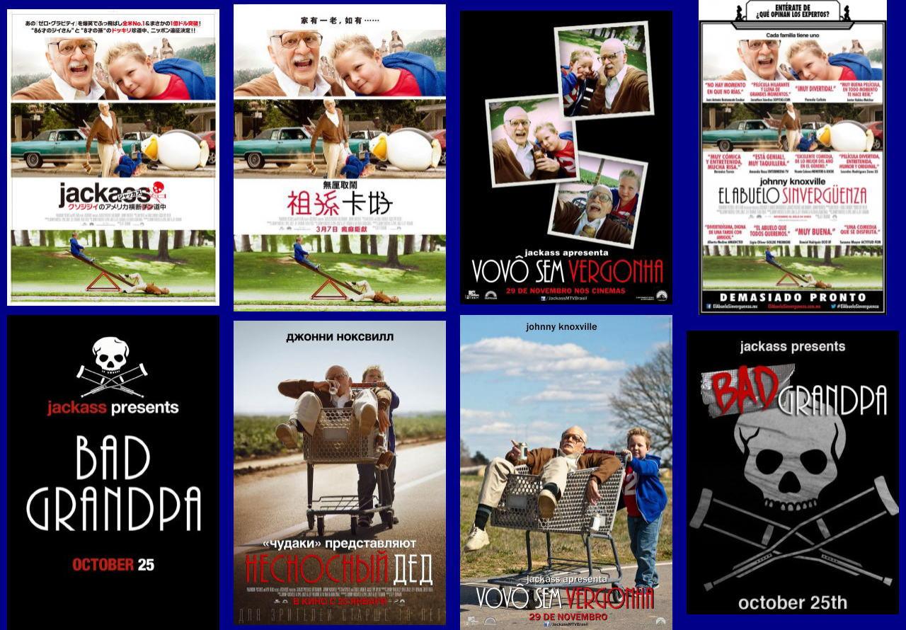 映画『ジャッカス/クソジジイのアメリカ横断チン道中 (2013) JACKASS PRESENTS: BAD GRANDPA』ポスター(4) ▼ポスター画像クリックで拡大します。