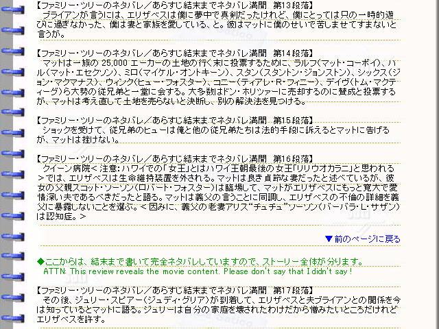 映画『ファミリー・ツリー THE DESCENDANTS 』ネタバレ・あらすじ・ストーリー03@映画の森てんこ森