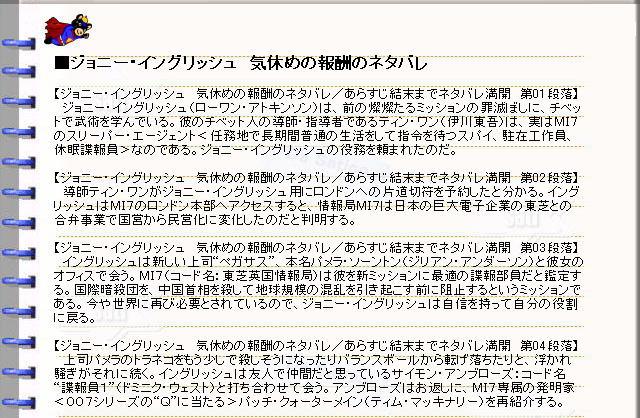 映画『ジョニー・イングリッシュ 気休めの報酬』ネタバレ01(560x365)