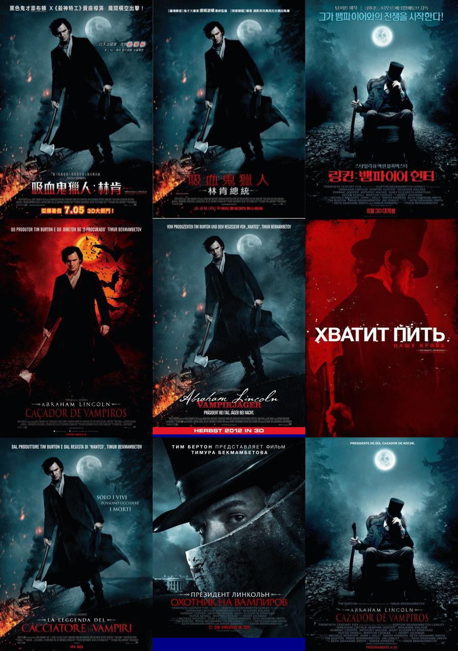映画『リンカーン/秘密の書 ABRAHAM LINCOLN: VAMPIRE HUNTER』ポスター(5)▼ポスター画像クリックで拡大します。