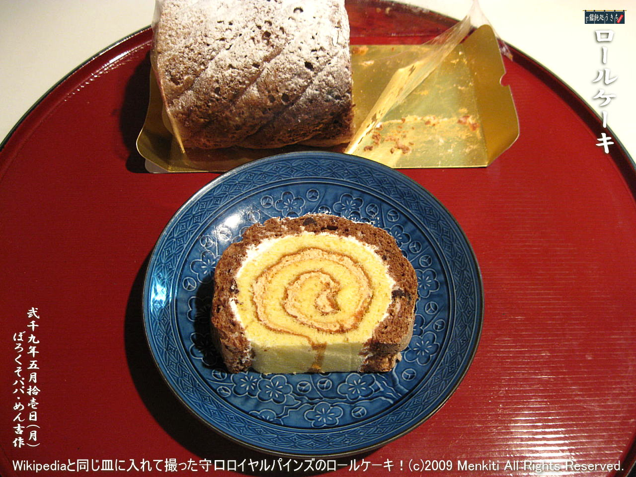5/11(月)【ロールケーキ】Wikipediaと同じ皿に入れて撮った守口ロイヤルパインズのロールケーキ!  @キャツピ&めん吉の【ぼろくそパパの独り言】