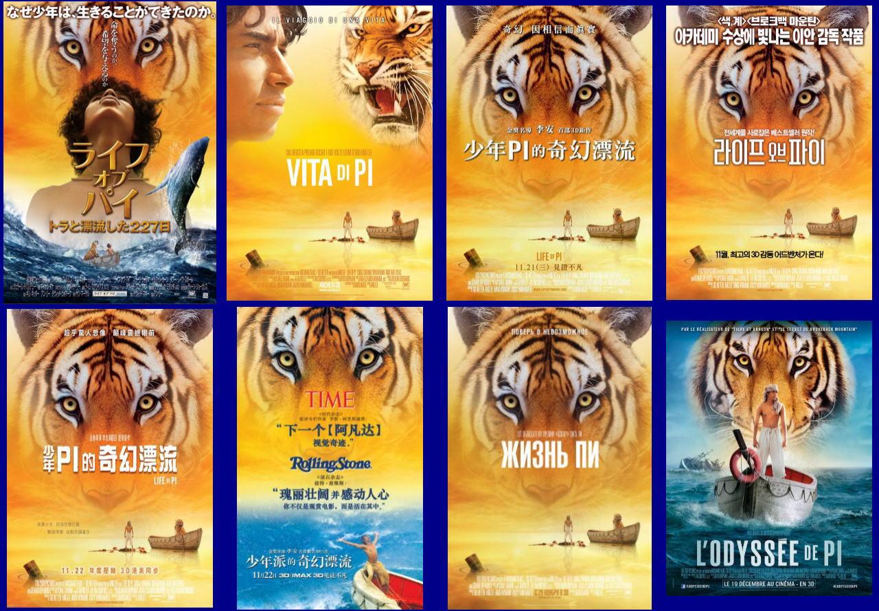 映画『ライフ・オブ・パイ/トラと漂流した227日 (2012) LIFE OF PI』ポスター(9)▼ポスター画像クリックで拡大します。