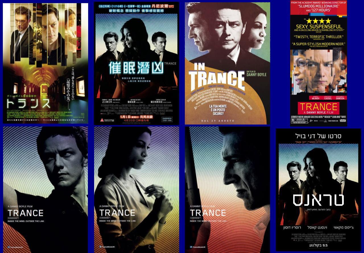 映画『トランス (2013) TRANCE』ポスター(6)▼ポスター画像クリックで拡大します。